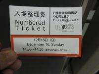 Ueno20181216_003