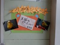 Urawa20190805_03