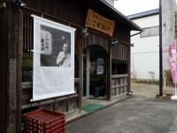 Ushiku20190115_06