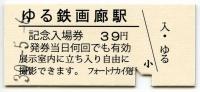 Yuru_tetsu20180506_65