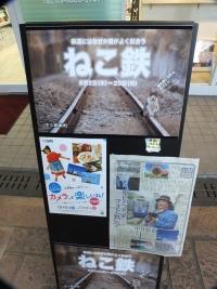 Yuru_tetsu20180818_63